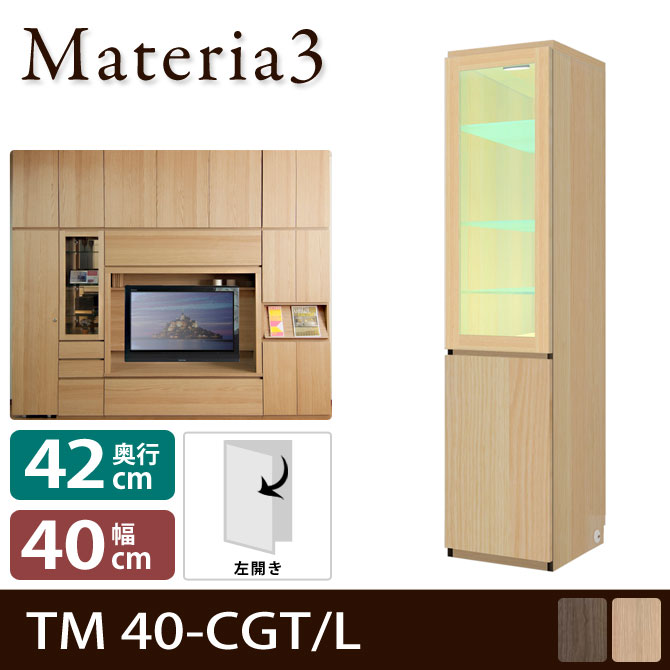 Materia TM D42 40-CGT 【奥行42cm】【左開き】 キャビネット 幅40cm ガラス扉+板扉 [マテリア]