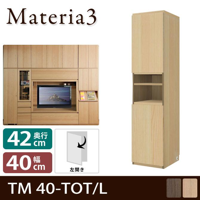 Materia TM D42 40-TOT 【奥行42cm】【左開き】 キャビネット 幅40cm 板扉+オープン棚+板扉 [マテリア]