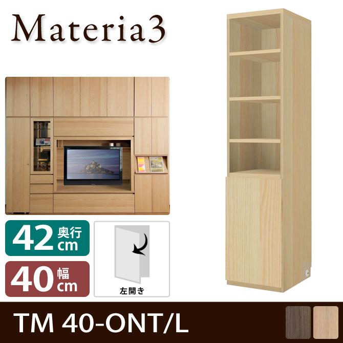 Materia TM D42 40-ONT 【奥行42cm】【左開き】 キャビネット 幅40cm オープン棚+板扉 [マテリア]