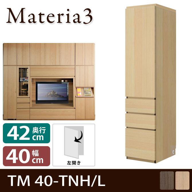 Materia TM D42 40-TNH 【奥行42cm】【左開き】 キャビネット 幅40cm 板扉+引出し [マテリア]