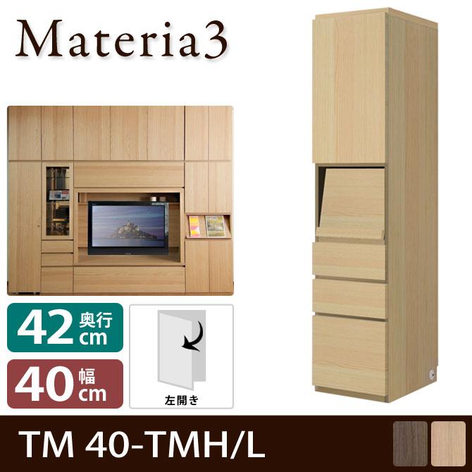 Materia TM D42 40-TMH 【奥行42cm】【左開き】 キャビネット 幅40cm 板扉+マガジンラック+引出し [マテリア]