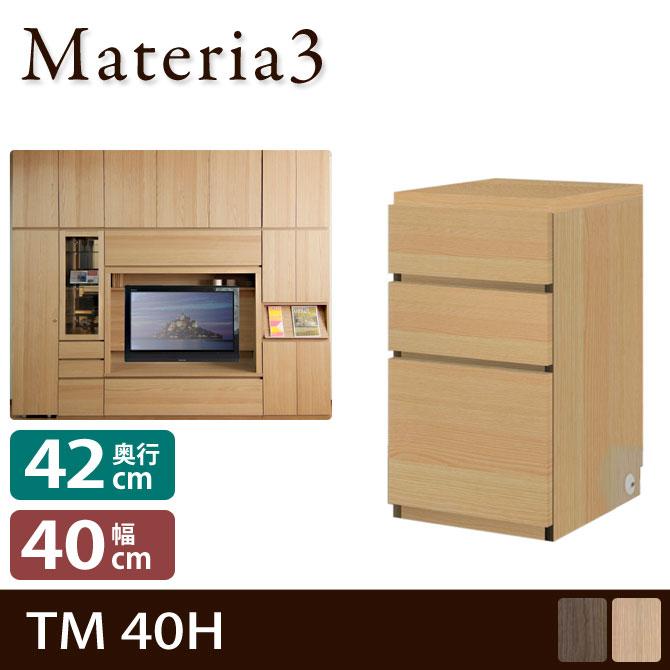 Materia TM D42 40H 【奥行42cm】高さ70cm キャビネット 引出し [マテリア]