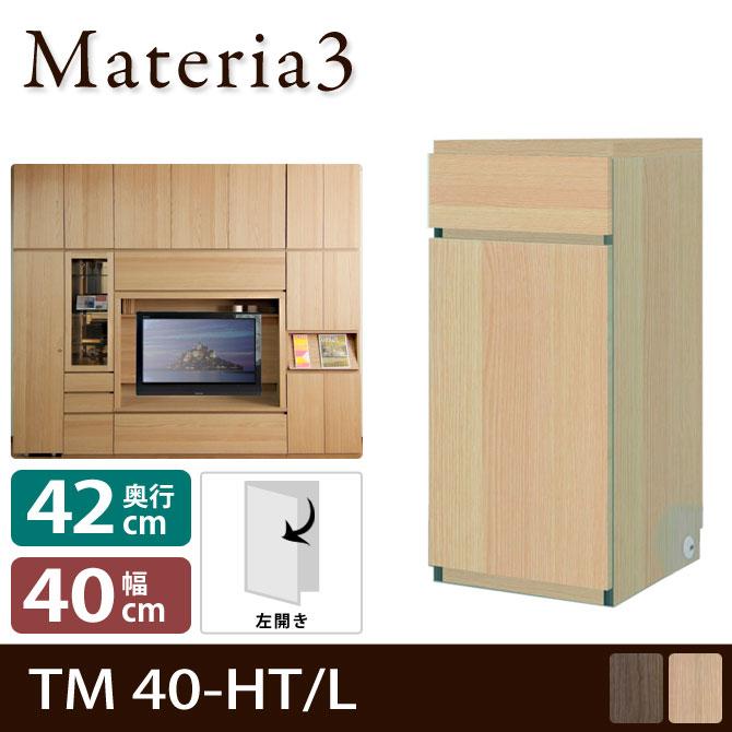 Materia TM D42 40-HT 【奥行42cm】【左開き】 ハイタイプ 高さ86.5cm キャビネット 引出し+板扉 [マテリア]