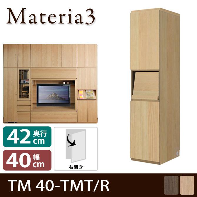 Materia TM D42 40-TMT 【奥行42cm】 【右開き】 キャビネット 幅40cm 板扉+マガジンラック+板扉 [マテリア]