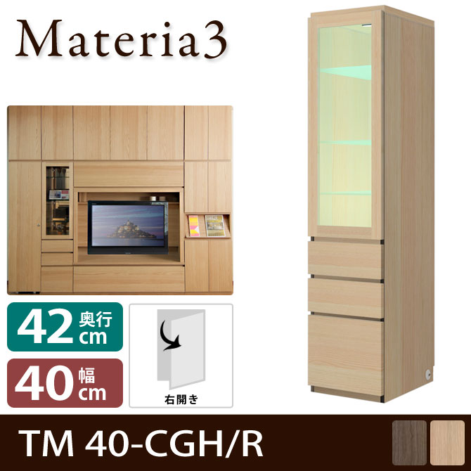 Materia TM D42 40-CGH 【奥行42cm】 【右開き】 キャビネット 幅40cm ガラス扉+引出し [マテリア]
