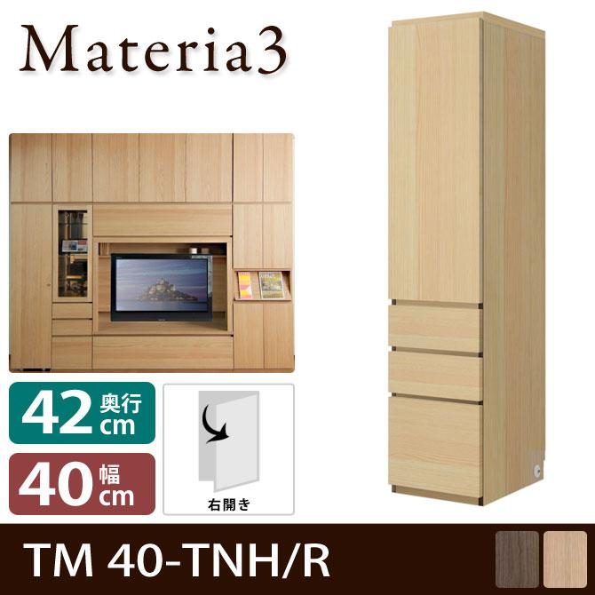 Materia TM D42 40-TNH 【奥行42cm】 【右開き】 キャビネット 幅40cm 板扉+引出し [マテリア]