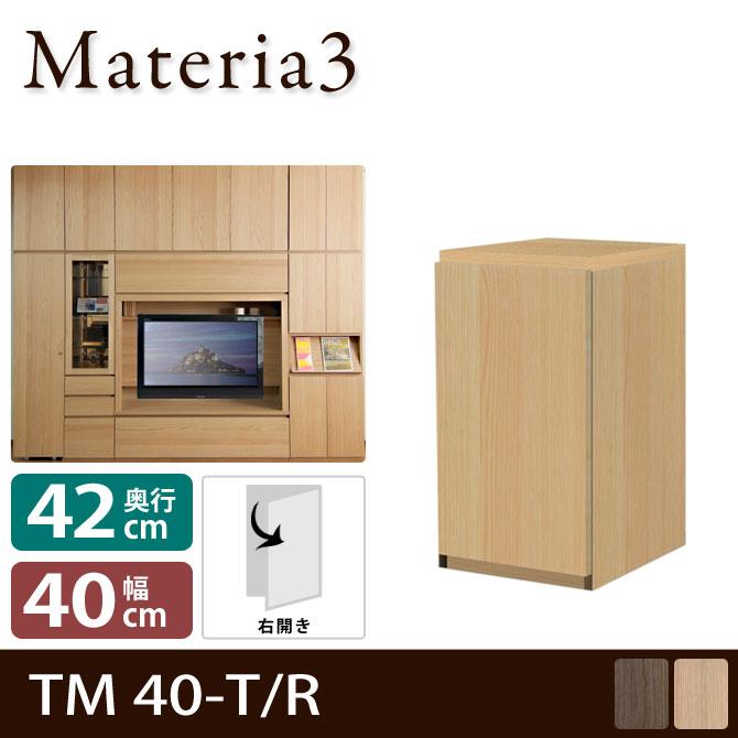 Materia TM D42 40-T 【奥行42cm】 【右開き】 高さ70cm キャビネット 板扉 [マテリア]