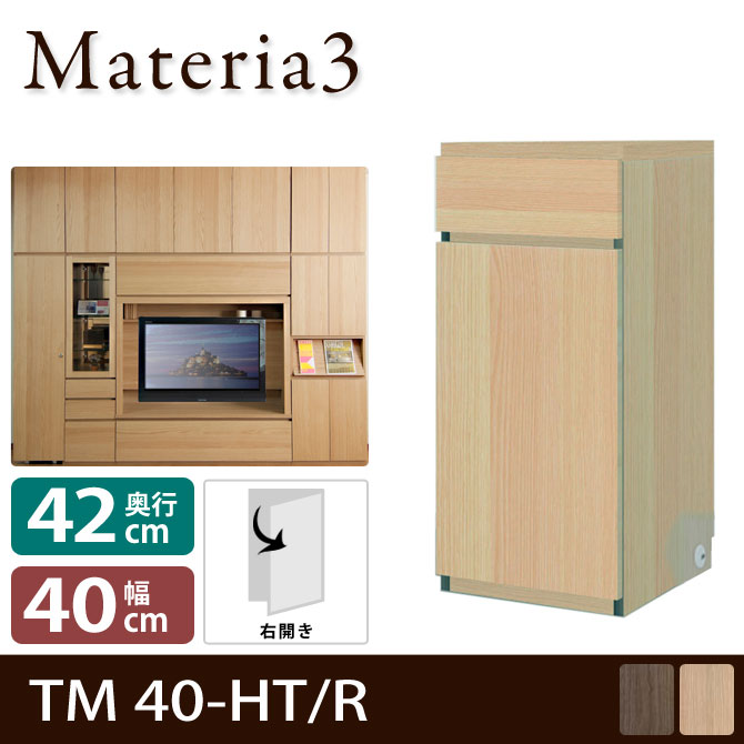 Materia TM D42 40-HT 【奥行42cm】 【右開き】 ハイタイプ 高さ86.5cm キャビネット 引出し+板扉 [マテリア]