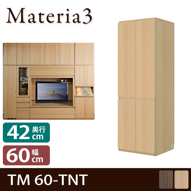 Materia TM D42 60-TNT 【奥行42cm】 キャビネット 幅60cm 板扉+板扉 [マテリア]