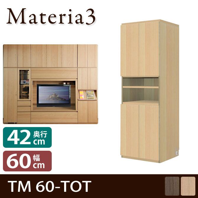 Materia TM D42 60-TOT 【奥行42cm】 キャビネット 幅60cm 板扉+オープン棚+板扉 [マテリア]