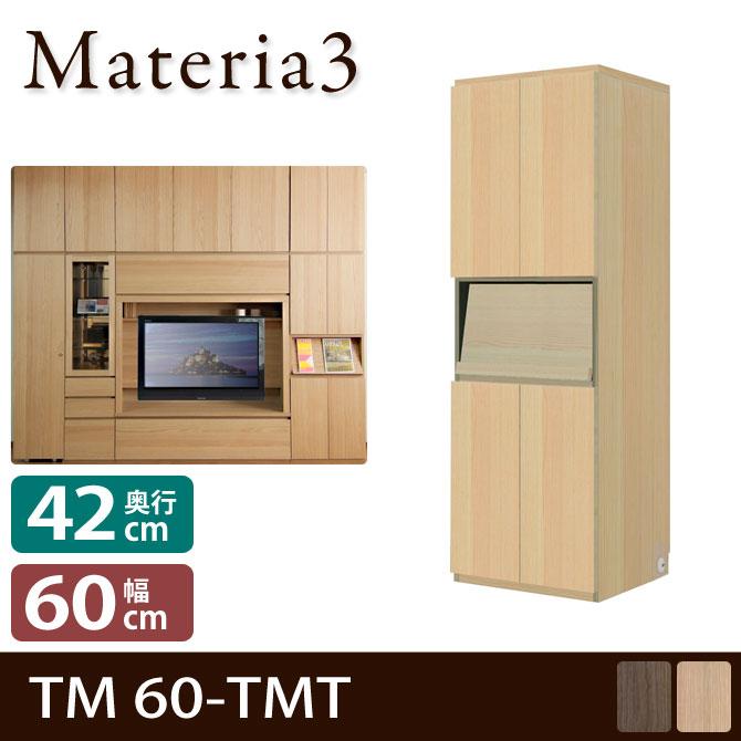 Materia TM D42 60-TMT 【奥行42cm】 キャビネット 幅60cm 板扉+マガジンラック+板扉 [マテリア]