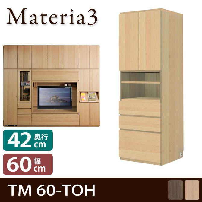 Materia TM D42 60-TOH 【奥行42cm】 キャビネット 幅60cm 板扉+オープン棚+引出し [マテリア]