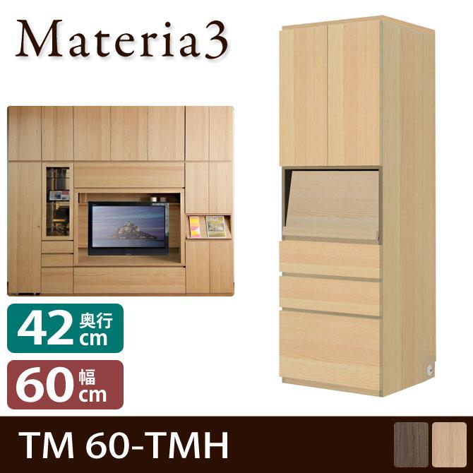 Materia TM D42 60-TMH 【奥行42cm】 キャビネット 幅60cm 板扉+マガジンラック+引出し [マテリア]