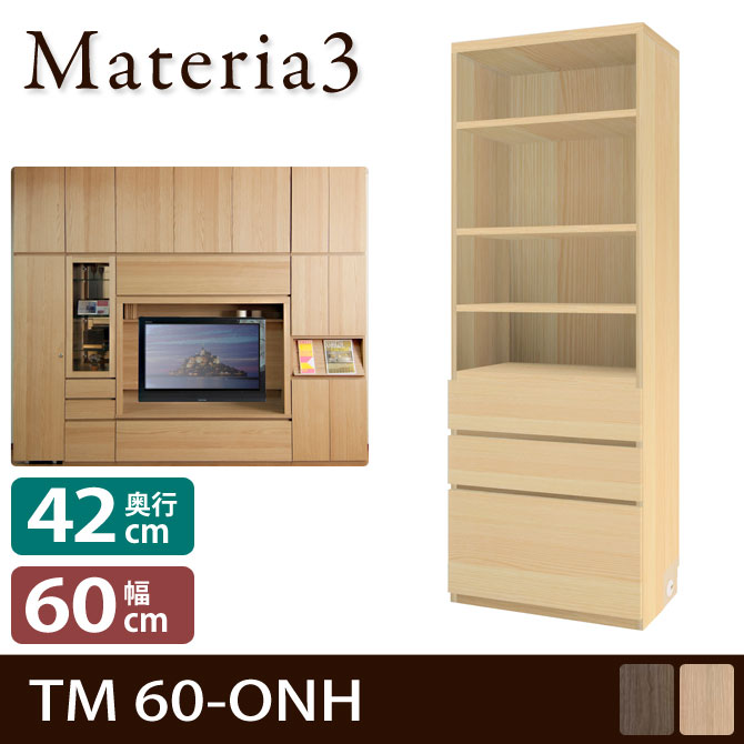 Materia TM D42 60-ONH 【奥行42cm】 キャビネット 幅60cm オープン棚+引出し [マテリア]