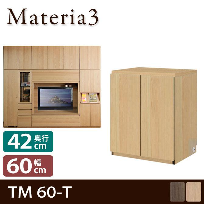 Materia TM D42 60-T 【奥行42cm】 高さ70cm キャビネット 板扉 [マテリア]
