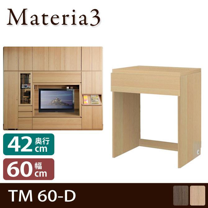 Materia TM D42 60-D 【奥行42cm】 高さ70cm キャビネット 引出し付きデスク [マテリア]