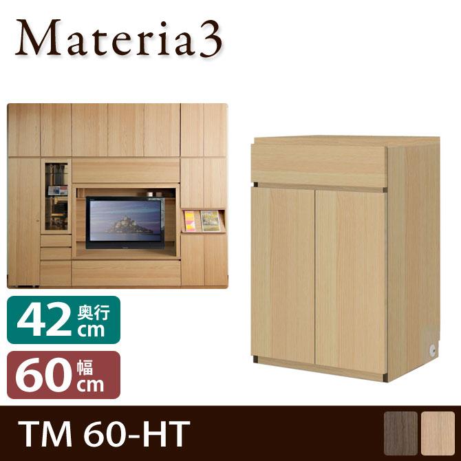 Materia TM D42 60-HT 【奥行42cm】 ハイタイプ 高さ86.5cm キャビネット 引出し+板扉 [マテリア]
