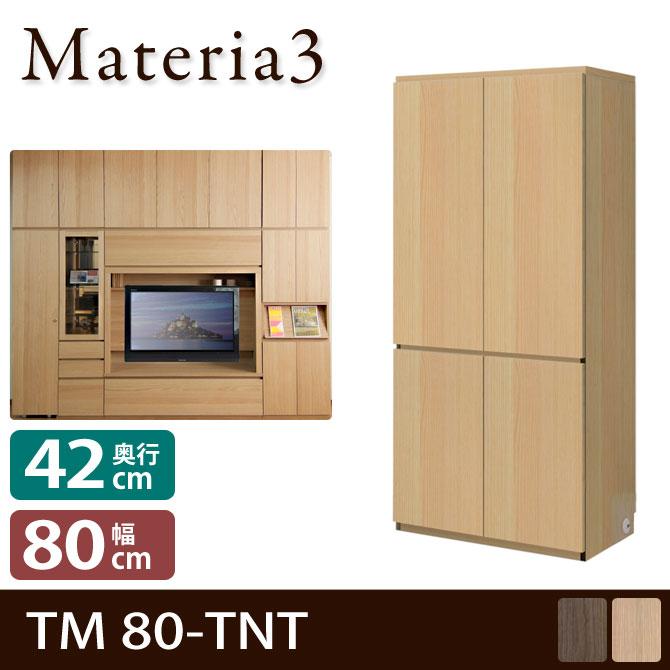 Materia TM D42 80-TNT 【奥行42cm】 キャビネット 幅80cm 板扉+板扉 [マテリア]