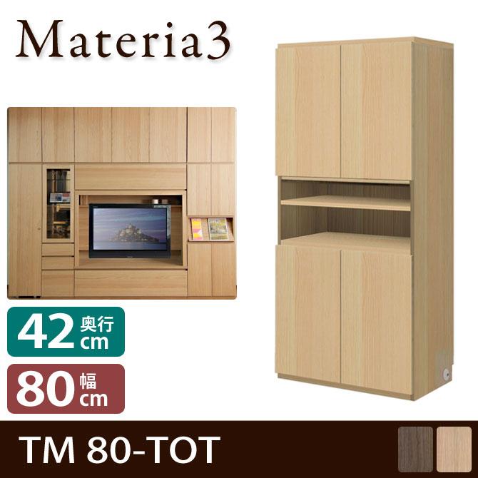 Materia TM D42 80-TOT 【奥行42cm】 キャビネット 幅80cm 板扉+オープン棚+板扉 [マテリア]