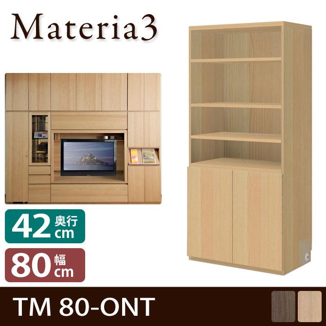 Materia TM D42 80-ONT 【奥行42cm】 キャビネット 幅80cm オープン棚+板扉 [マテリア]