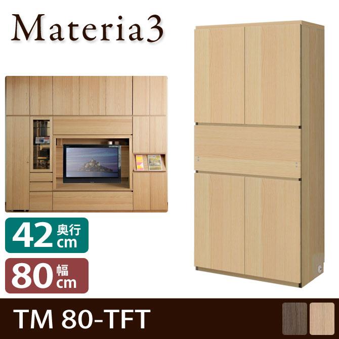 Materia TM D42 80-TFT 【奥行42cm】 幅80cm 板扉+ライティングデスク+板扉 [マテリア]