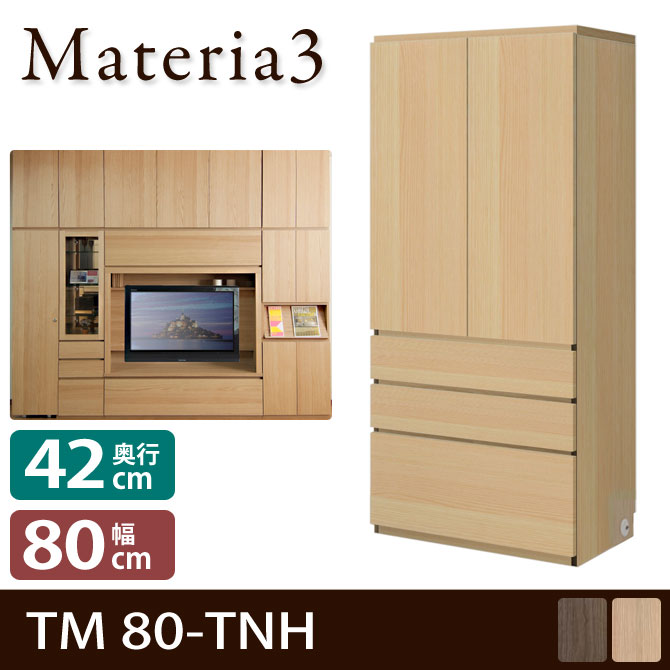 Materia TM D42 80-TNH 【奥行42cm】 キャビネット 幅80cm 板扉+引出し [マテリア]