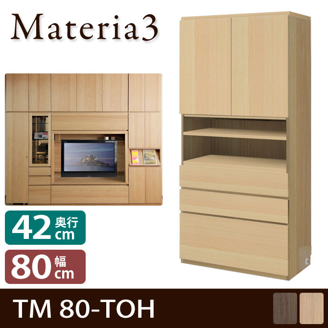 Materia TM D42 80-TOH 【奥行42cm】 キャビネット 幅80cm 板扉+オープン棚+引出し [マテリア]