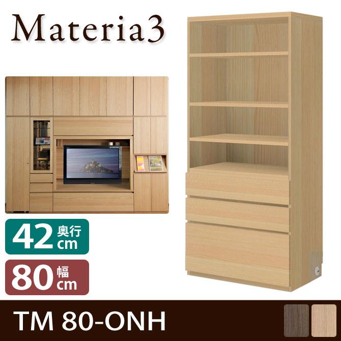 Materia TM D42 80-ONH 【奥行42cm】 キャビネット 幅80cm オープン棚+引出し [マテリア]