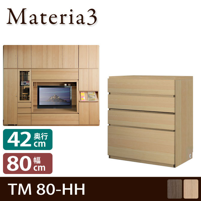 Materia TM D42 80-HH 【奥行42cm】 ハイタイプ 高さ86.5cm キャビネット 引出し [マテリア]