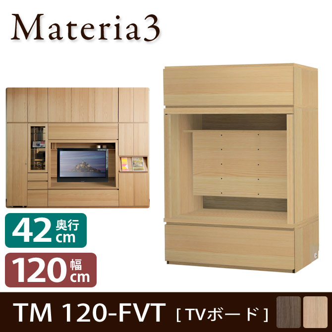 Materia TM D42 120-FVT 【奥行42cm】 テレビボード テレビ台 幅120cm フラップ板扉+下台フラップ板扉 【壁掛けテレビ対応】 [マテリア]