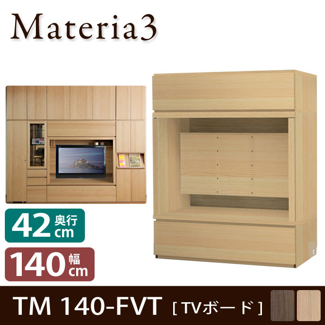 Materia3TMD42140-FVT【奥行42cm】テレビボードテレビ台幅140cmフラップ板扉+下台フラップ板扉【壁掛けテレビ対応】[マテリア3]