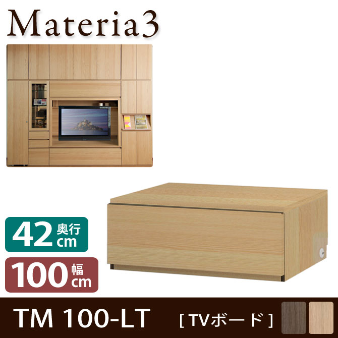 Materia TM D42 100-LT 【奥行42cm】 テレビボード テレビ台 幅100cm ロータイプ フラップ板扉 [マテリア]