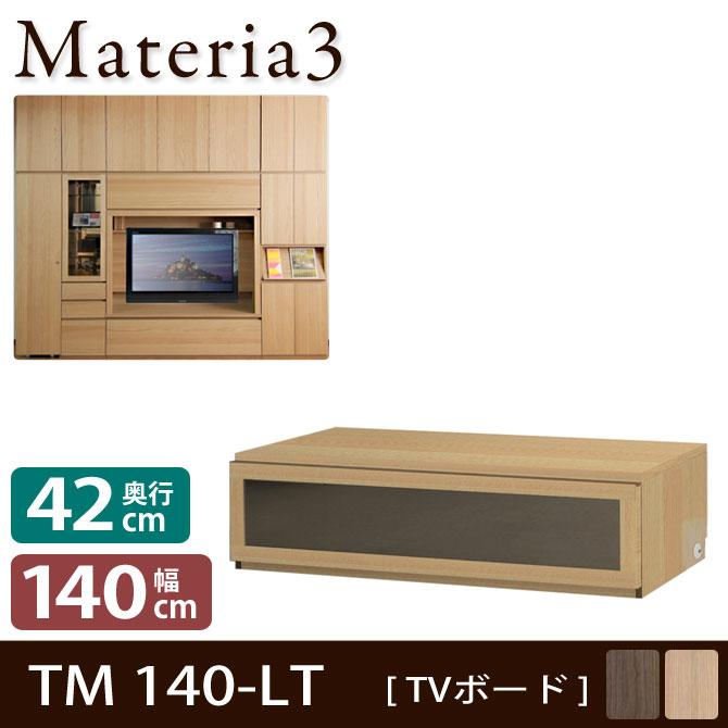 Materia TM D42 140-LT 【奥行42cm】 テレビボード テレビ台 幅140cm ロータイプ フラップ板扉 [マテリア]