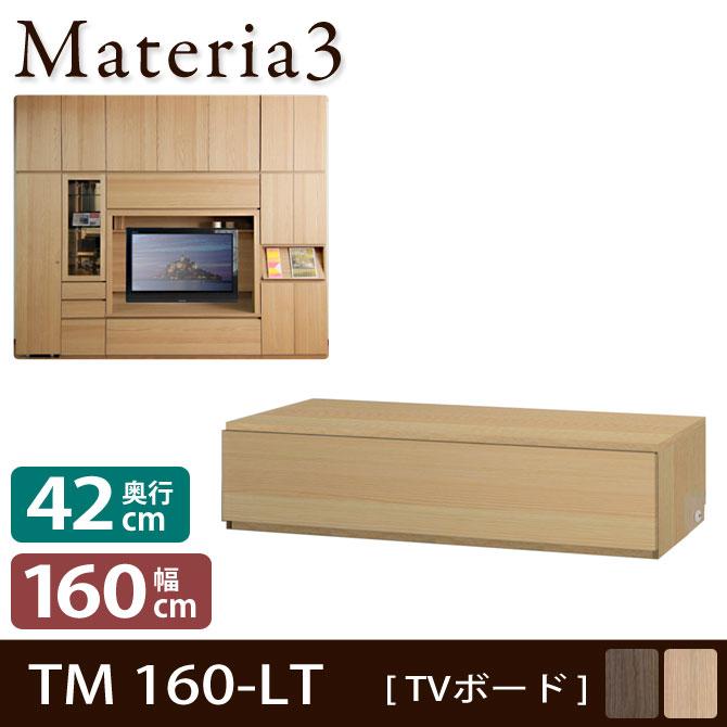 Materia TM D42 160-LT 【奥行42cm】 テレビボード テレビ台 幅160cm ロータイプ フラップ板扉 [マテリア]