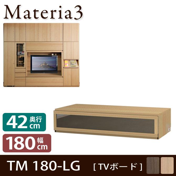 Materia TM D42 180-LG 【奥行42cm】 テレビボード テレビ台 幅180cm ロータイプ フラップガラス扉 [マテリア]