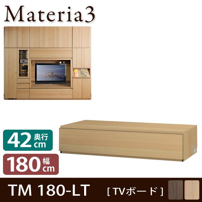 Materia TM D42 180-LT 【奥行42cm】 テレビボード テレビ台 幅180cm ロータイプ フラップ板扉 [マテリア]