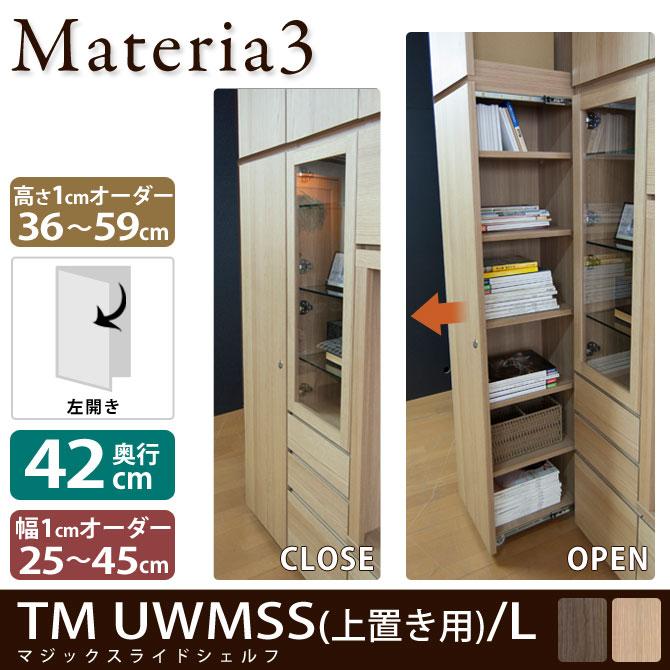 Materia TM D42 UWMSS_H6-59 【奥行42cm】【左開き】 マジックスライドシェルフ 【奥行42cm】 上置き用 高さ6~59cm(1cm単位オーダー)