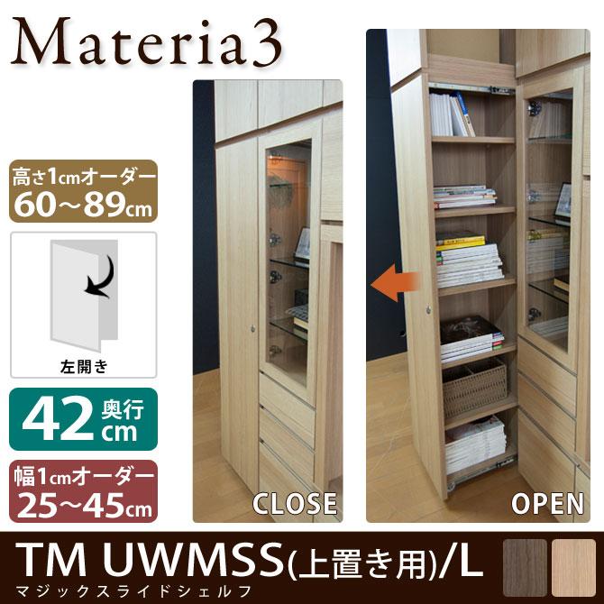 Materia TM D42 UWMSS_H60-89 【奥行42cm】【左開き】 マジックスライドシェルフ 【奥行42cm】 上置き用 高さ60~89cm(1cm単位オーダー)