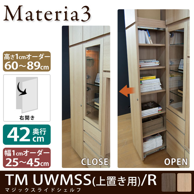 Materia TM D42 UWMSS_H60-89 【右開き】 マジックスライドシェルフ 【奥行42cm】 上置き用 高さ60~89cm(1cm単位オーダー)