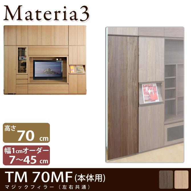 Materia TM 70MF  マジックフィラー 幅調整扉 高さ70cm 幅7~45cm(1cm単位オーダー)