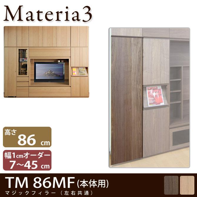 Materia TM 86MF  マジックフィラー 幅調整扉 高さ86.5cm 幅7~45cm(1cm単位オーダー)
