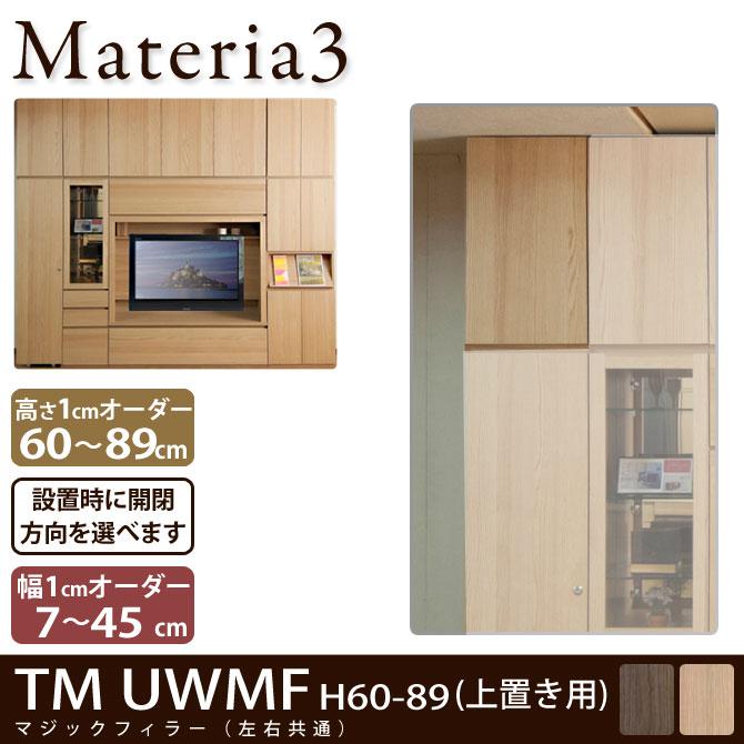 Materia TM UWMF_H60-89  マジックフィラー (上置き用) 幅調整扉 高さ60~89cm(1cm単位オーダー)