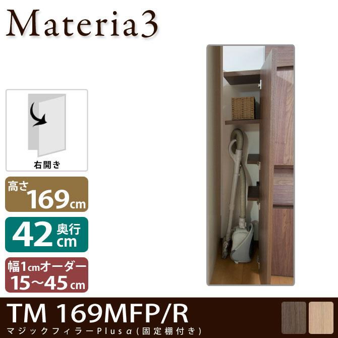 Materia TM D42 169MFP 【奥行42cm】【右開き】 マジックフィラープラスアルファ 幅調整扉(棚付) 幅15~45cm(1cm単位オーダー)