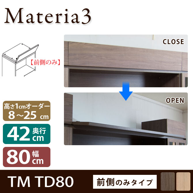 Materia TM D42 TD80 【奥行42cm】 トールドア 前側のみタイプ 幅80cm 高さ調節扉 高さ8~25cm(1cm単位オーダー) 目隠し