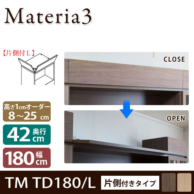 Materia TM D42 TD180 【奥行42cm】【左開き】 トールドア 片側付きタイプ 幅180cm 高さ調節扉 高さ8~25cm(1cm単位オーダー) 目隠し