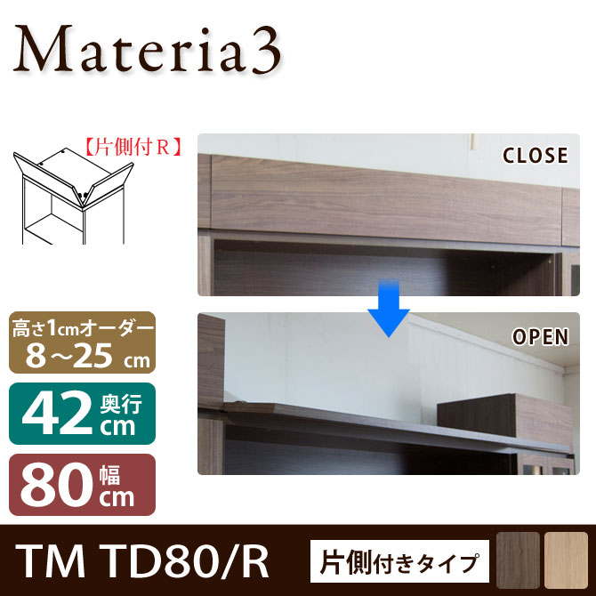 Materia TM D42 TD80 【奥行42cm】 【右開き】 トールドア 片側付きタイプ 幅80cm 高さ調節扉 高さ8~25cm(1cm単位オーダー) 目隠し