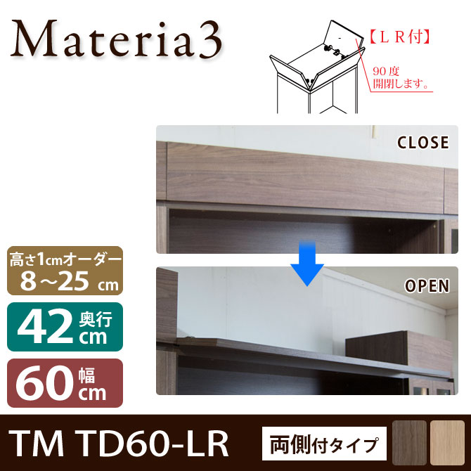 Materia TM D42 TD60-LR 【奥行42cm】 トールドア 両側付きタイプ 幅60cm 高さ調節扉 高さ8~25cm(1cm単位オーダー) 目隠し