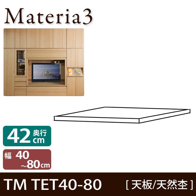 Materia TM D42 TET40-80(突板) 【奥行42cm】 天然杢タイプ 幅40~80cm(1cm単位オーダー) 本体高さ70cm&86.5cm用