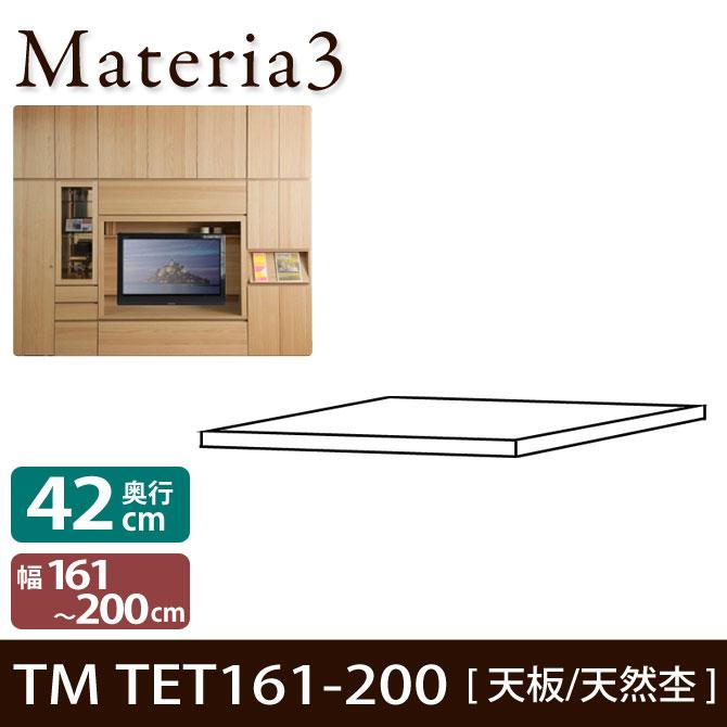 Materia TM D42 TET161-200(突板) 【奥行42cm】 天然杢タイプ 幅161~200cm(1cm単位オーダー) 本体高さ70cm&86.5cm用