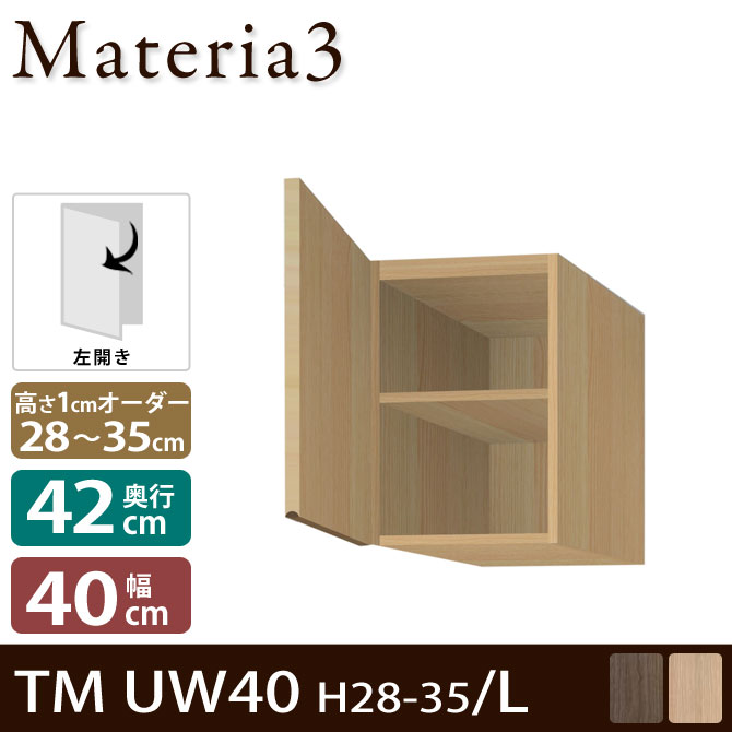 Materia TM D42 UW40 H28-5 【奥行42cm】【左開き】 上置き 幅40cm 高さ28~5cm(1cm単位オーダー)